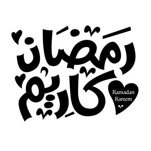 Ramadan Kareem Arabic Calligraphy Vector Design