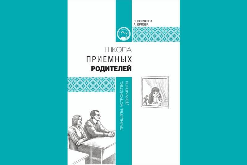 cover_shkola_roditeley