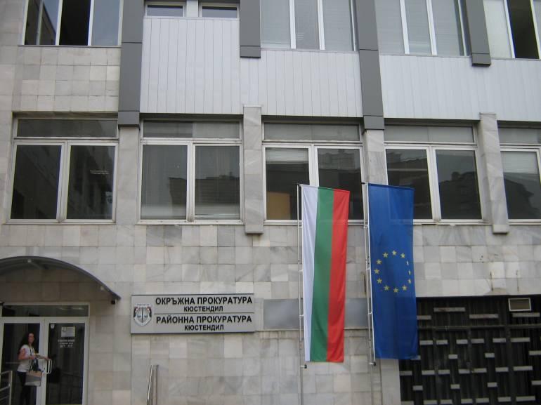 Окръжна прокуратура Кюстендил