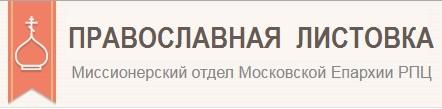 православная листовка