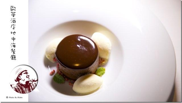 八層風味巧克力塔-歐華地中海餐廳-熟成牛肉