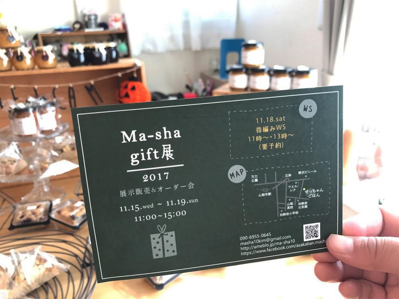 Ma-sa ギフト展 個展