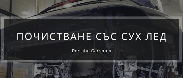 Почистване със сух лед Porsche Carrera 4