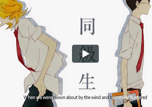 Doukyuusei Anime