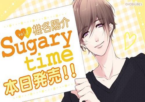 Otome Drama CD Sugary time vol 3