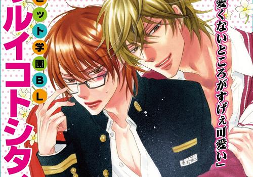Manga Drama CD Warui Kora