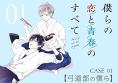 Bokura no Koi to Seishun no Subete Case:01 Kyuudoubu no Bokura