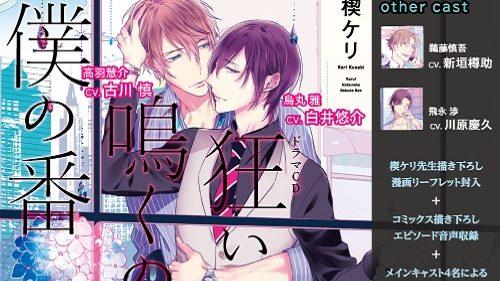 Manga Drama CD Kurui Naku no wa Boku no Ban 狂い鳴くのは僕の番