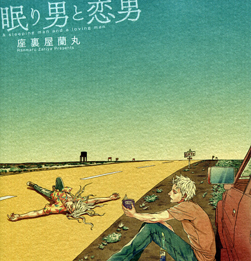 Manga Drama CD Nemuri Otoko to Koi Otoko
