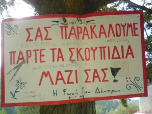 PLEASE TAKE YOUR GARBAGE WITH YOU, The Voice of Trees, Greece