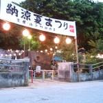 山下児童公園~納涼夏祭り~