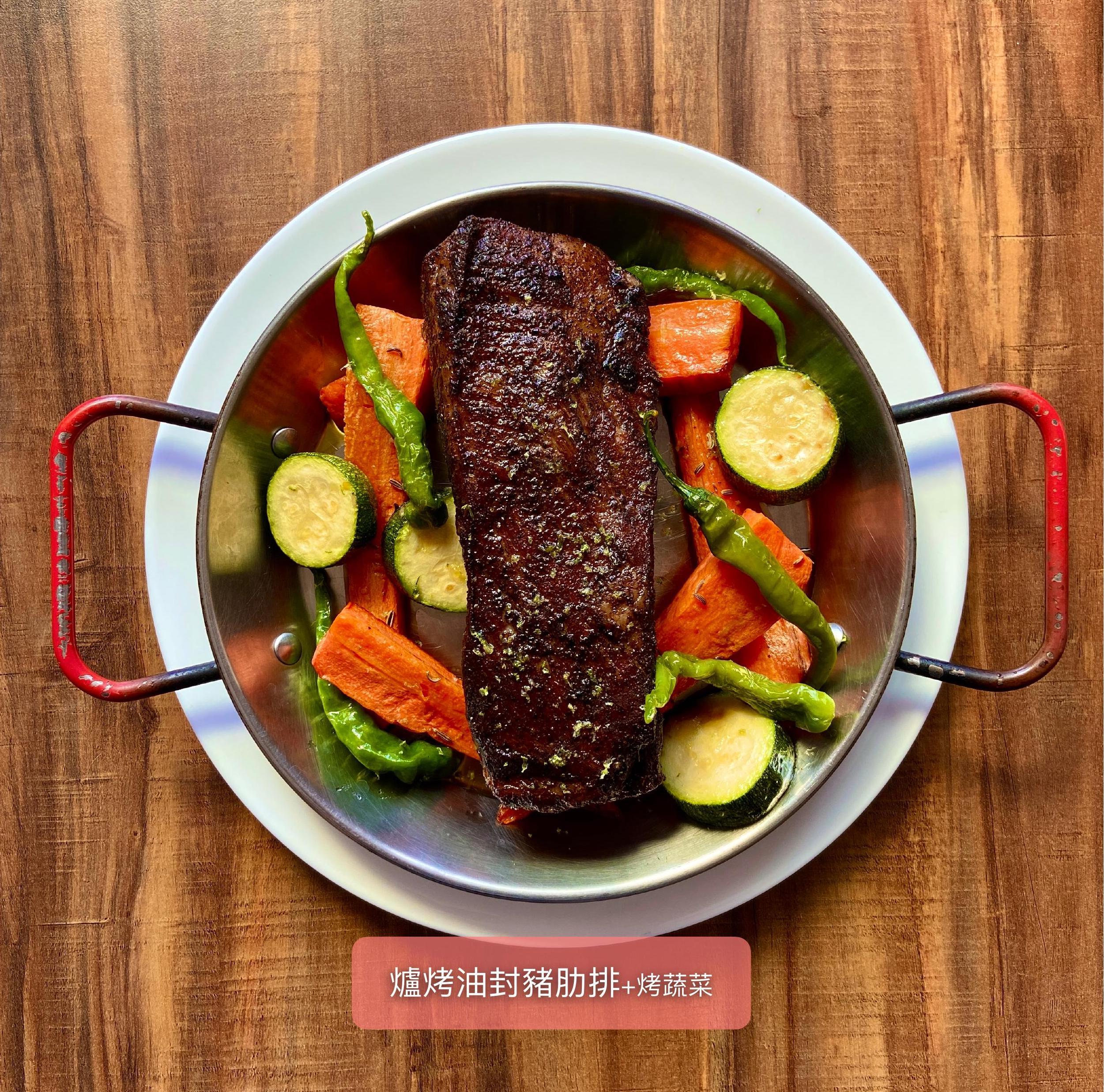 爐烤油封豬肋排與烤蔬菜