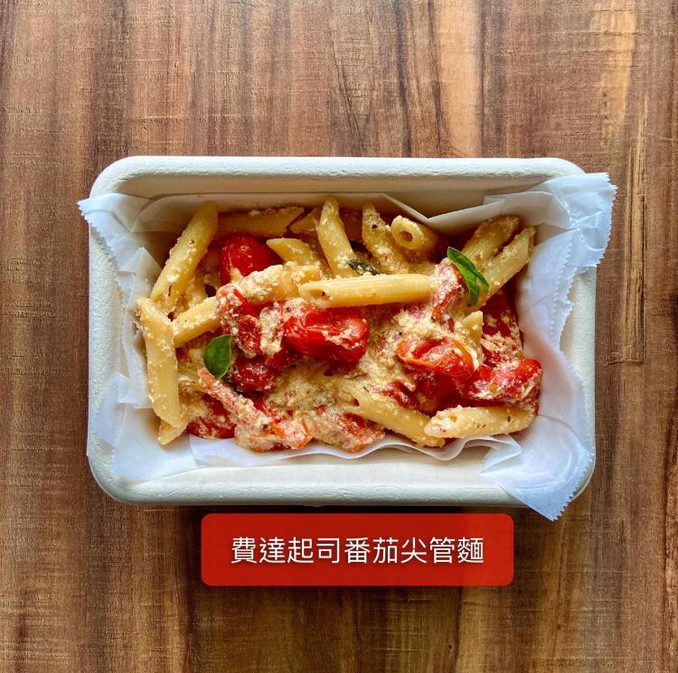 番茄費達起司筆管麵