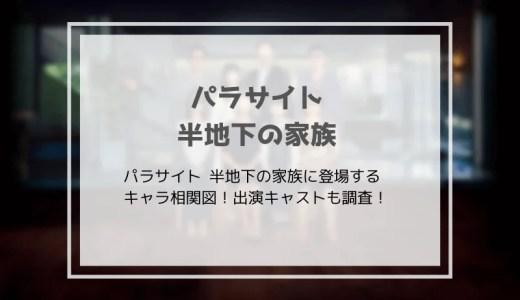 【パラサイト 半地下の家族】キャラクター相関図!出演キャストも調査!