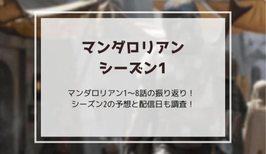 【マンダロリアン8話ネタバレ】ディンジャリンは何者?シーズン2の予想と配信日も調査!