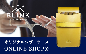 Blink Leather Worksオリジナルシザーケース専用公式ショップへ