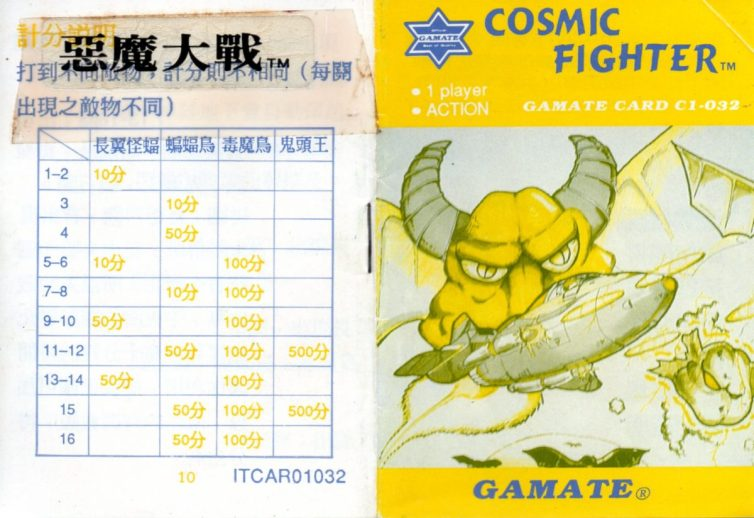 Cosmic Fighter front and back covers