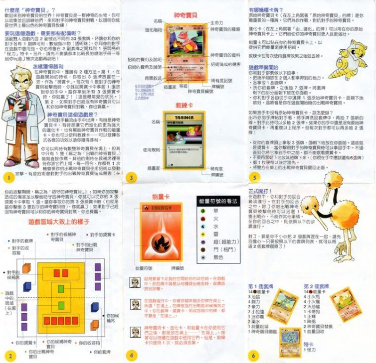 Pokemon card game rules from Taiwan - Page 01