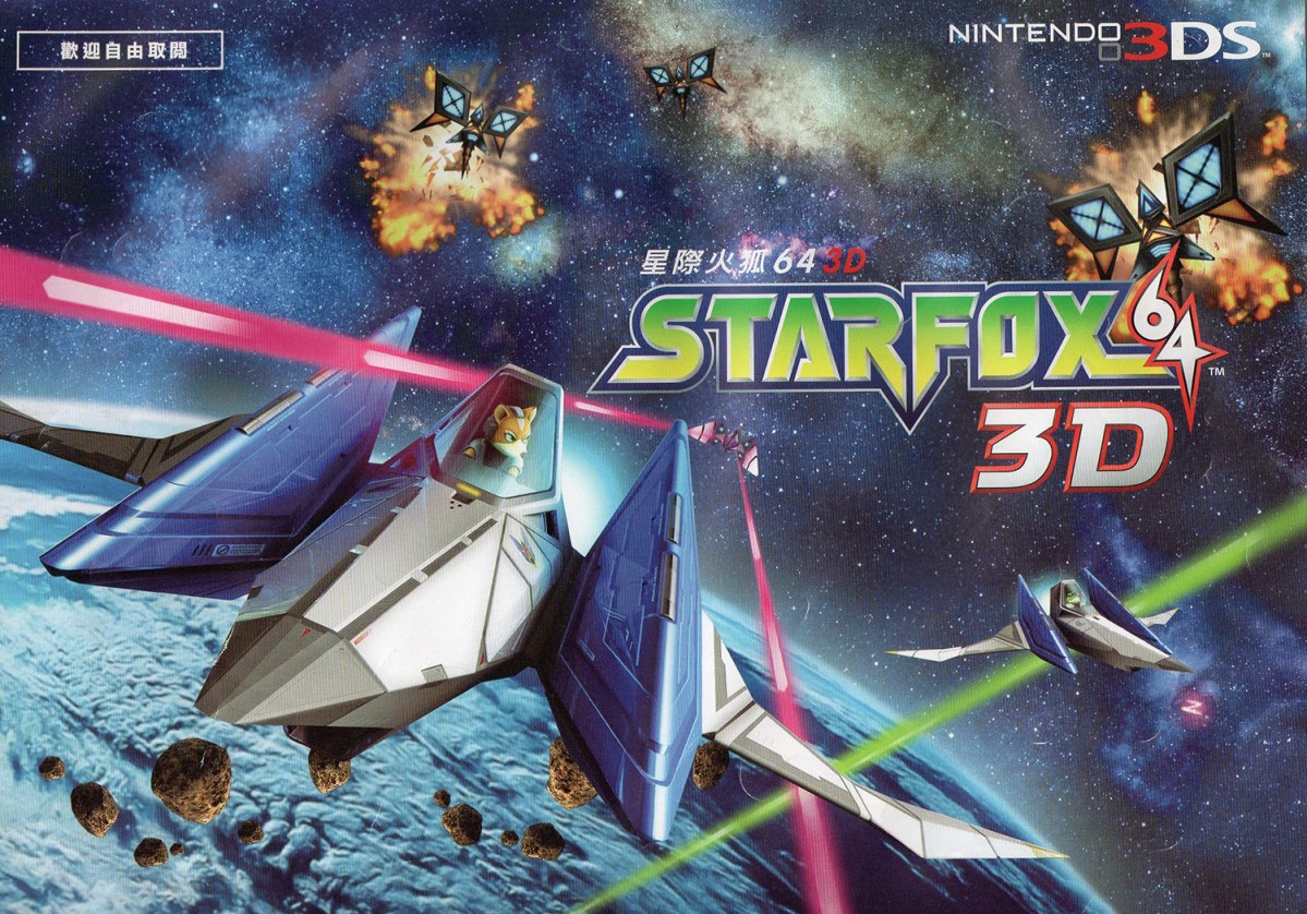 Star Fox 64 3D Leaflet Page 01