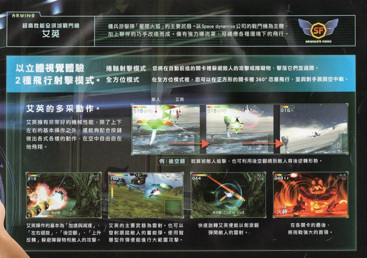 Star Fox 64 3D Booklet Page 03