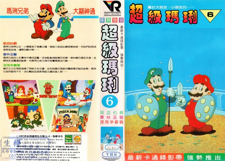 Super Mario Bros Super Show Taiwanese VHS cover