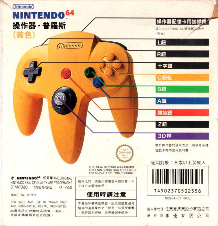 Nintendo64 Taiwan Region Controller Box Front