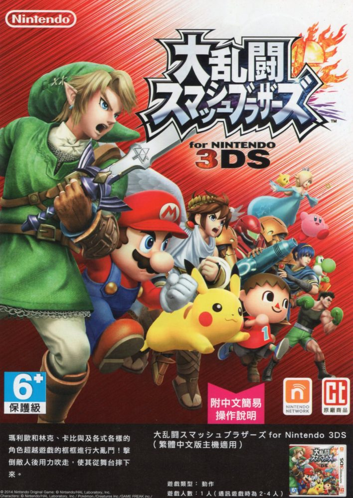 Super Smash Brothers Brawl 3DS Taiwanese Promo Scan Front