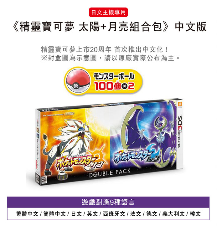 Pokemon Sun and Moon Chinese Version
