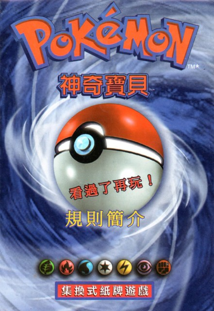 Taiwanese Pokemon Card Game Rules
