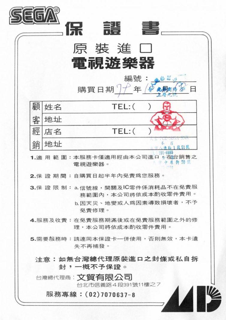 Taiwanese Sega Warranty Card