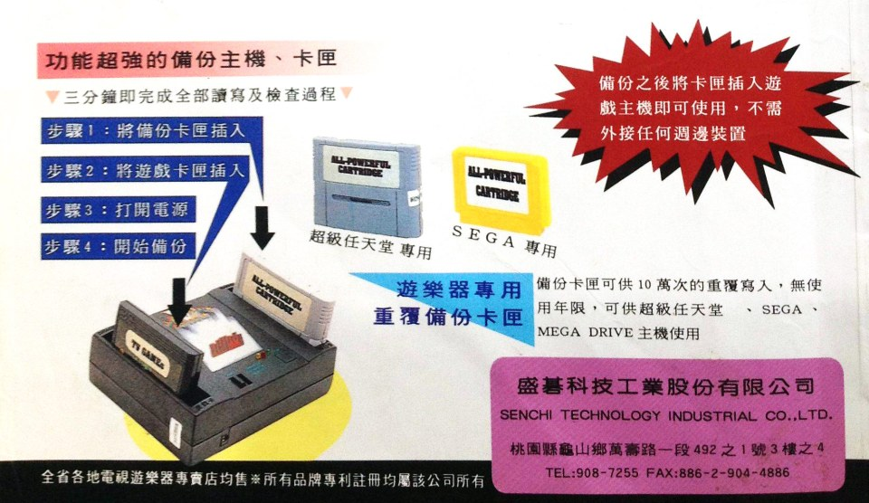 Senchi Technology re-writable cartridge backup System Ad