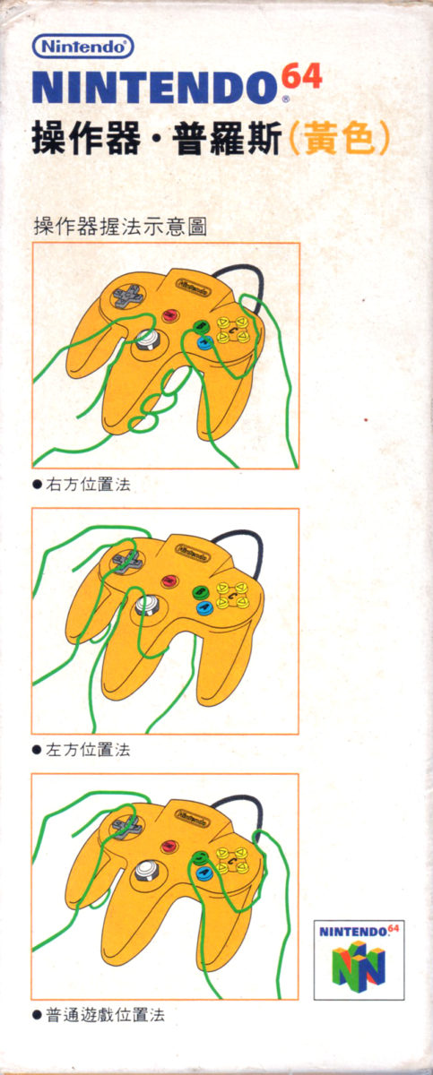 Nintendo64 Taiwan Region Controller Box Side 02