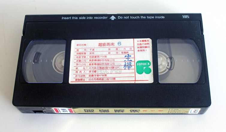Super Mario Bros Super Show Taiwanese VHS cassette