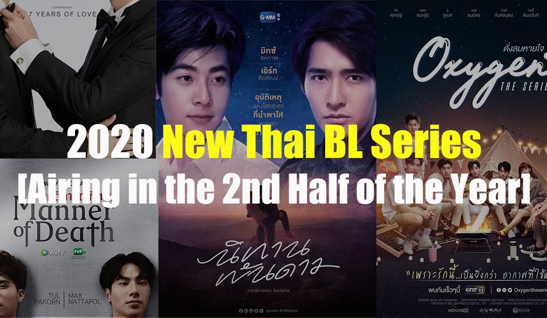 2020 Upcoming Thai BL Series [Airing in the 2nd Half of the Year]