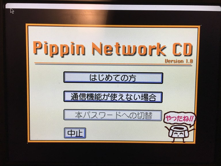 Pippin Network CD Version 1.0