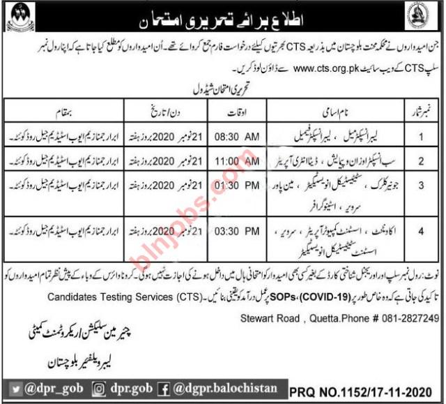 Workers Welfare Board Balochistan Jobs Interview 2020