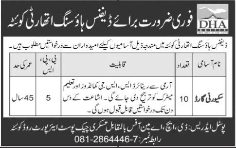 Security Guard Jobs in DHA Quetta