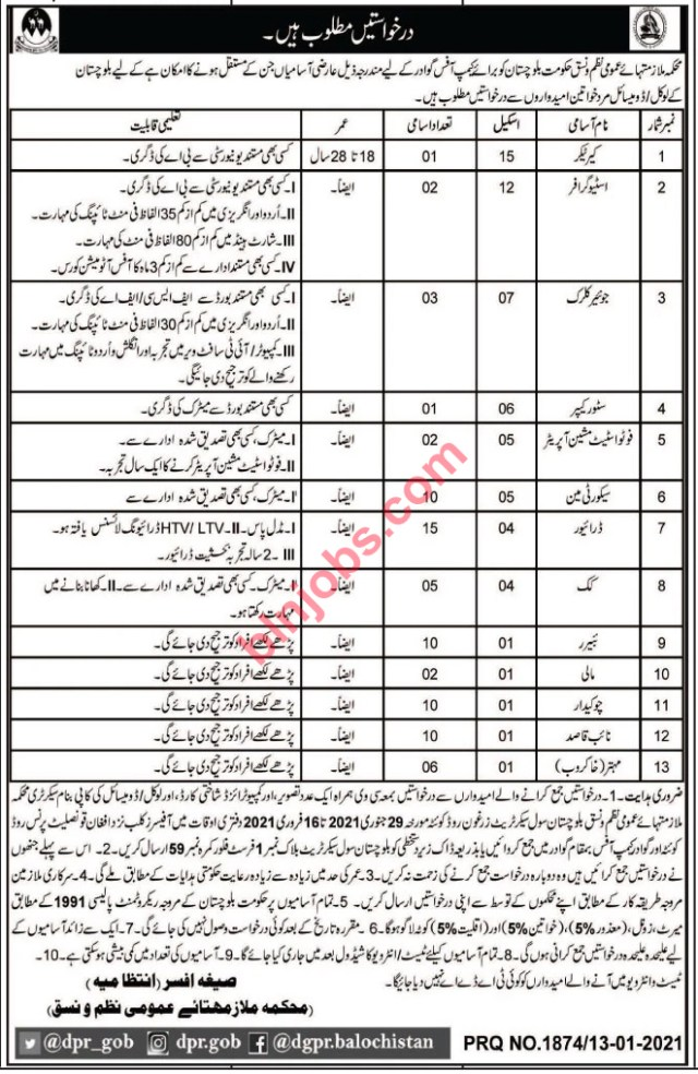 Services and General Administration Department Balochistan Jobs 2021