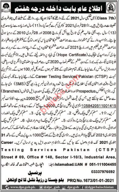 Balochistan Residential College BRC Uthal Admissions