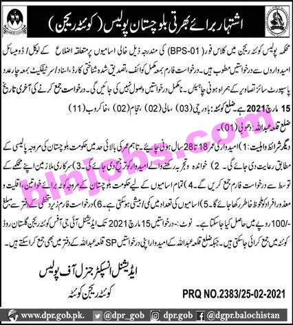 Balochistan Police Quetta Jobs 2021