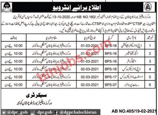 Workers Welfare Board Balochistan Jobs Interview Schedule