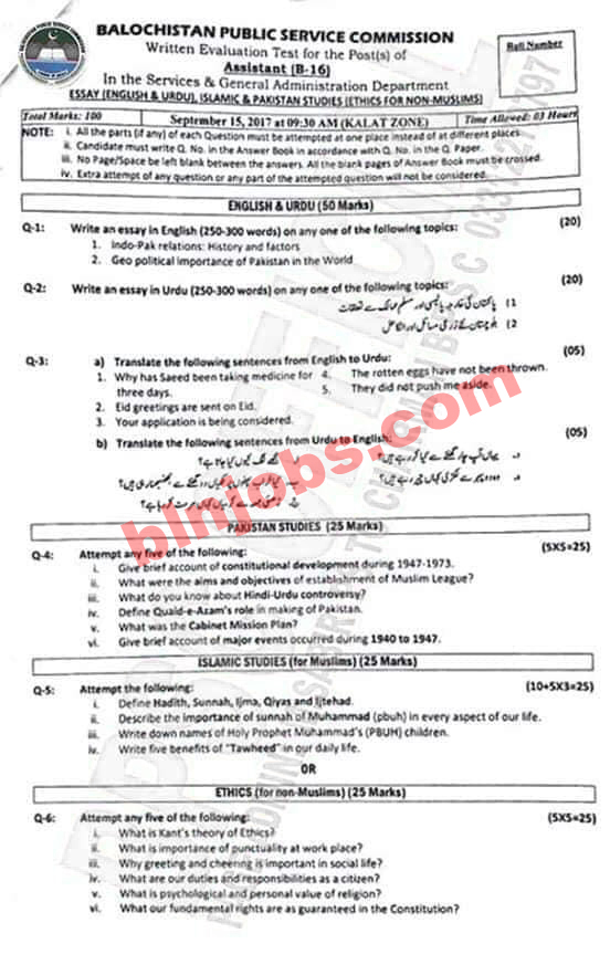 BPSC Assistant Past Papers 15 Sep 2017