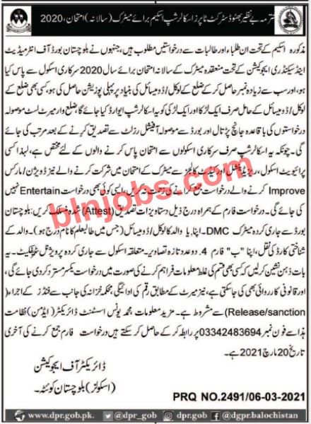 Benazir Bhutto District Topper Scholarship Scheme 2021