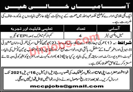 Vaccinator Jobs in Balochistan 2021 at Killa Abdullah