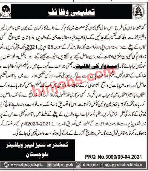 Mines Labour Welfare Balochistan Scholarship 2021