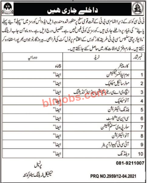 Technical Training Center Quetta Admissions 2021