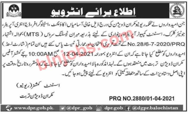 Revenue Department Makran Division Jobs Interview Schedule