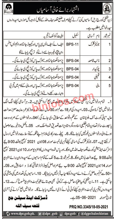 District and Session Court Killa Saifullah Jobs 2021