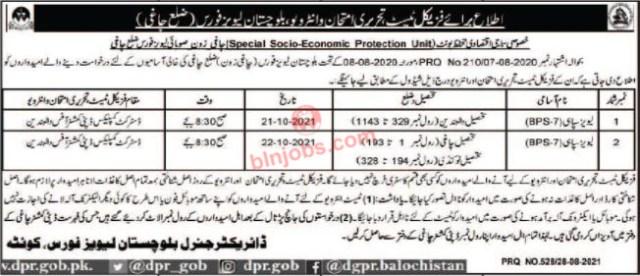 Balochistan Levies Force Chagi Jobs Test/ Interview Schedule 2021