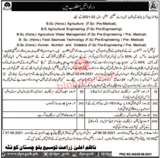 Bahauddin Zakariya University BZU Multan Balochistan Reserved Seats Admission 2021